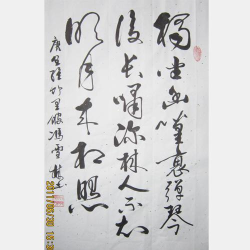 王维《竹里馆》书法作品