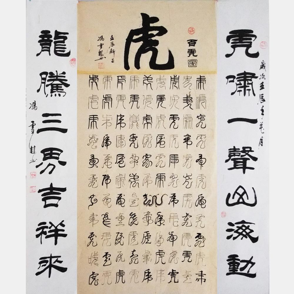 冯雪林书法:百虎图