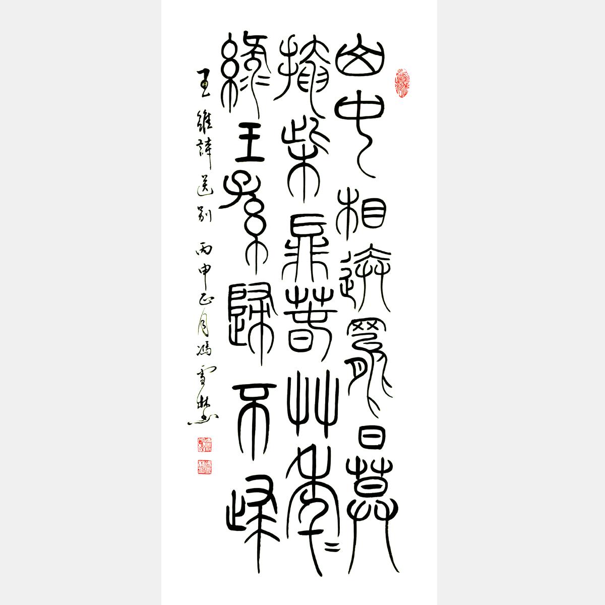 王维名篇《山中送别》大篆 篆书精品