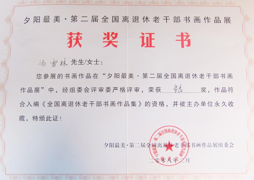 """""""夕阳最美・第二届全国离退休老干部书画作品展""""银奖"""