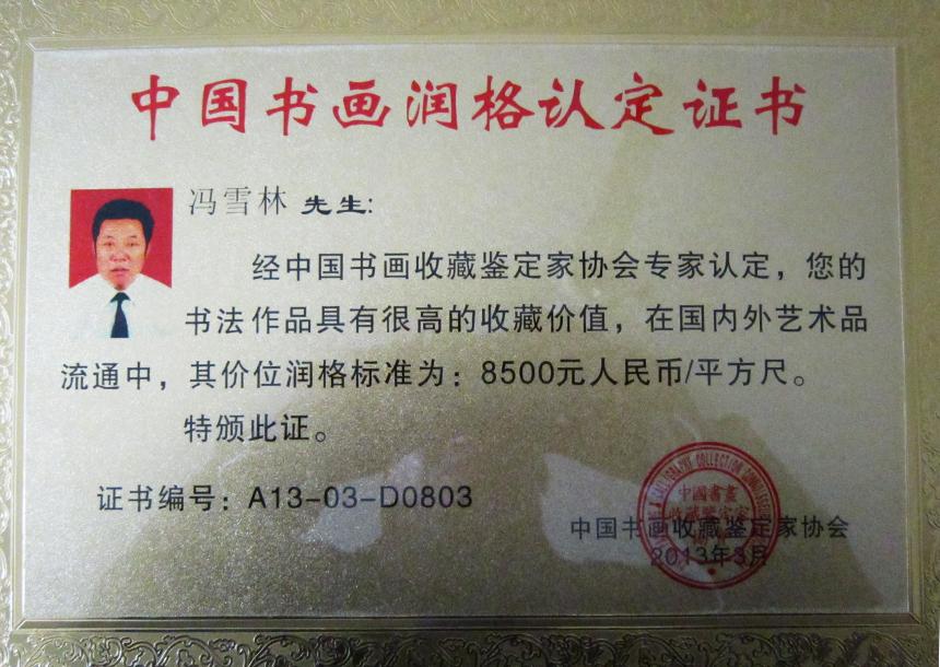 中国书画收藏鉴定家协会——中国书画润格认定证书