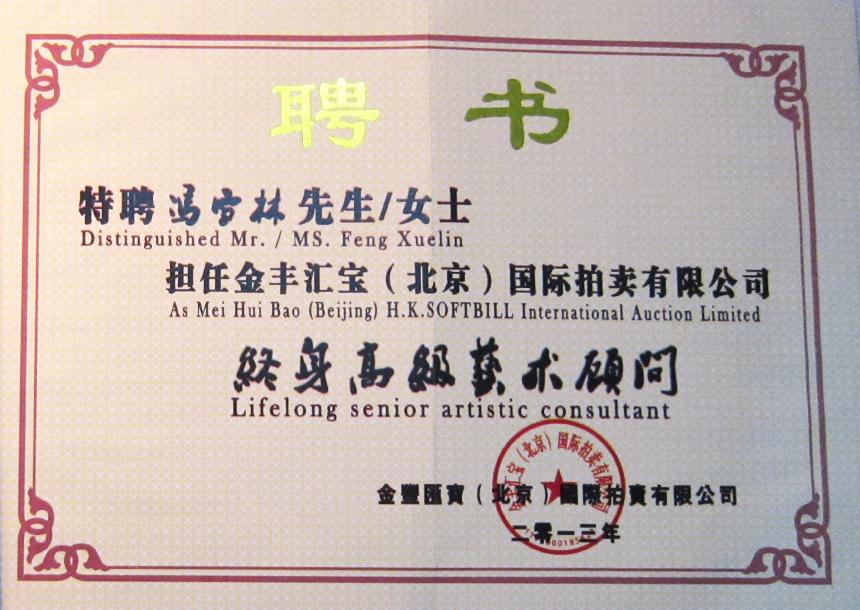 金丰汇宝(北京)国际拍卖有限公司终身高级艺术顾问