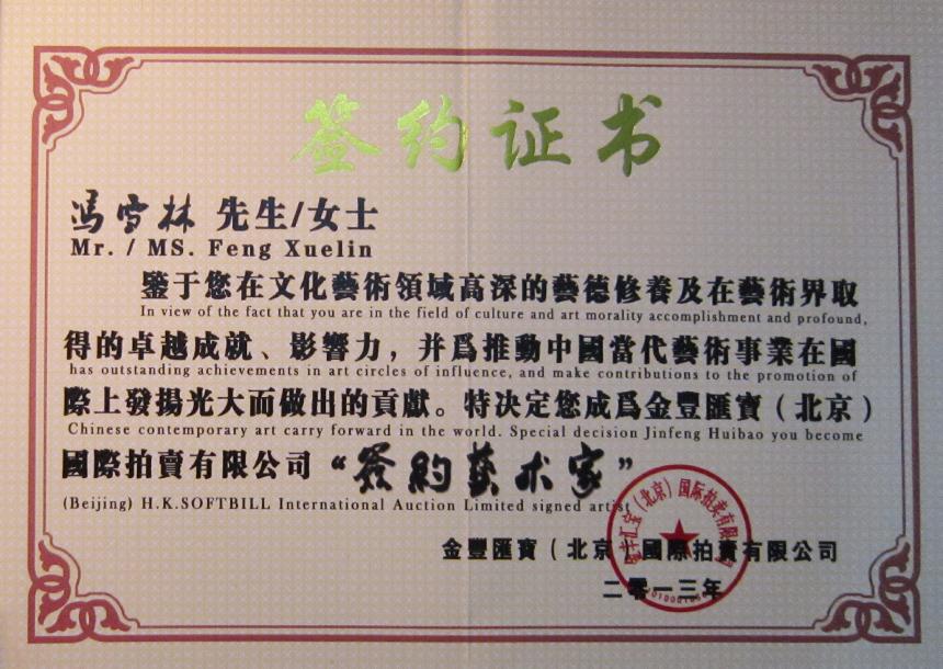 """金丰汇宝(北京)国际拍卖有限公司""""签约艺术家"""""""