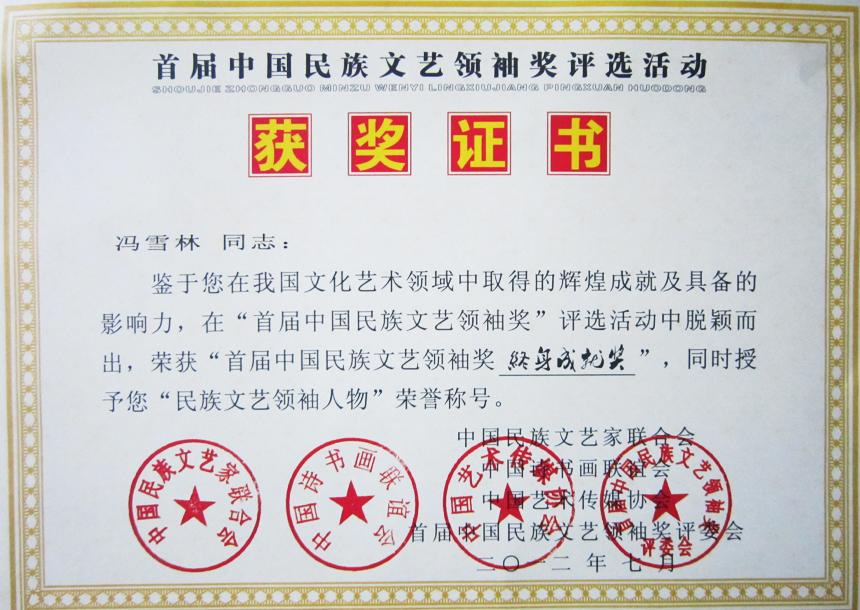 """首届中国民族文艺领袖奖终身成就奖、""""民族文艺领袖人物"""""""