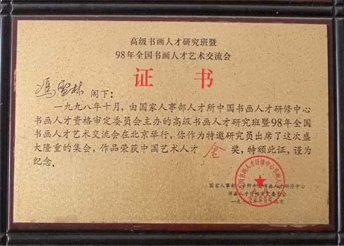 """高级书画人才研究班暨98年全国书画人才交流会荣获""""中国艺术人才金奖"""""""