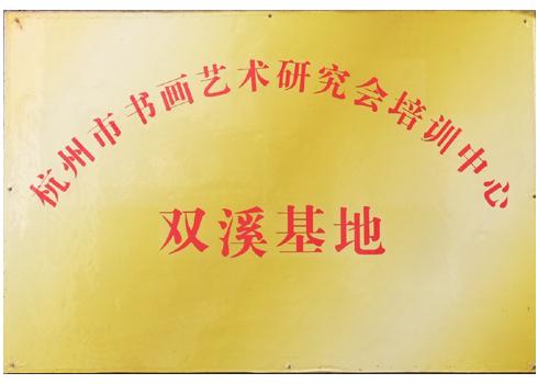 冯雪林书画室――杭州市书画艺术研究会培训中心双溪基地
