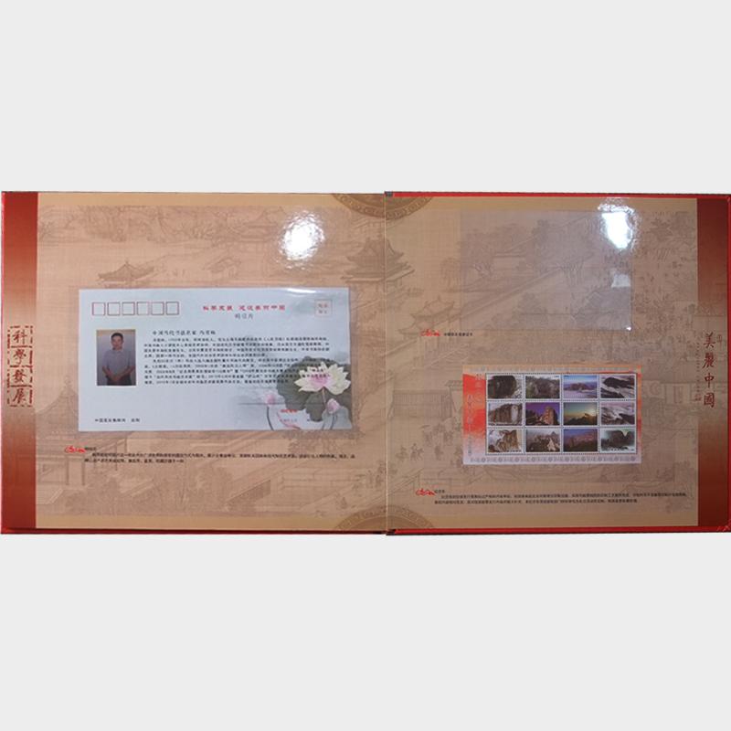 美丽中国――纪念邮册