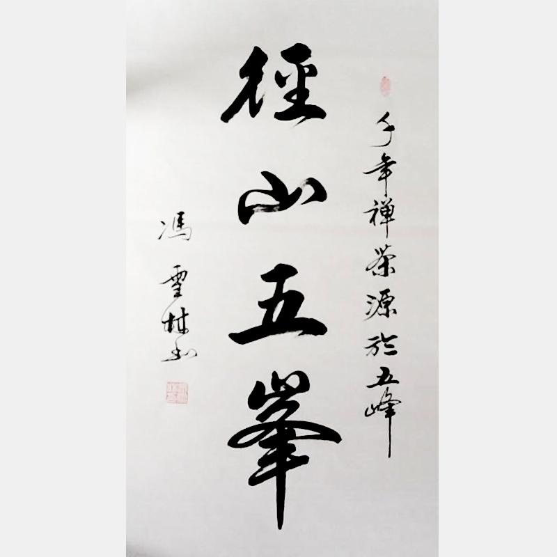 冯雪林为径山茶题名 径山五�o