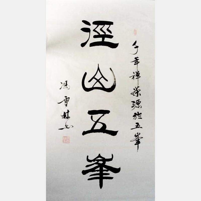 径山五�o 隶书题名 冯雪林书法题字
