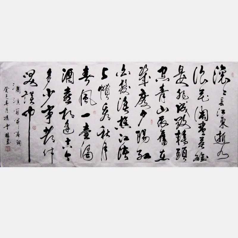 《临江仙・滚滚长江东逝水》书法作品 行草