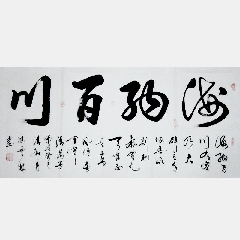 林则徐 海纳百川 名言书法