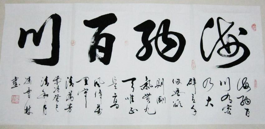 海纳百川 草书书法字画