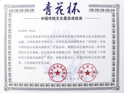 青花杯――首届中国传统文化最高成就奖证书
