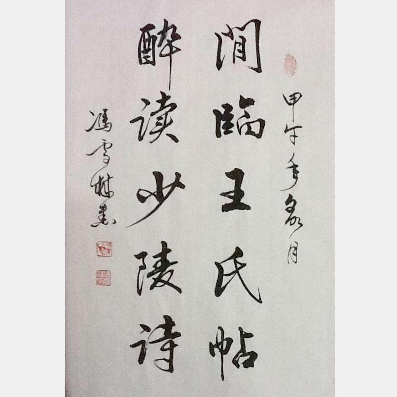 闲临王氏帖,醉读少陵诗。 书法作品