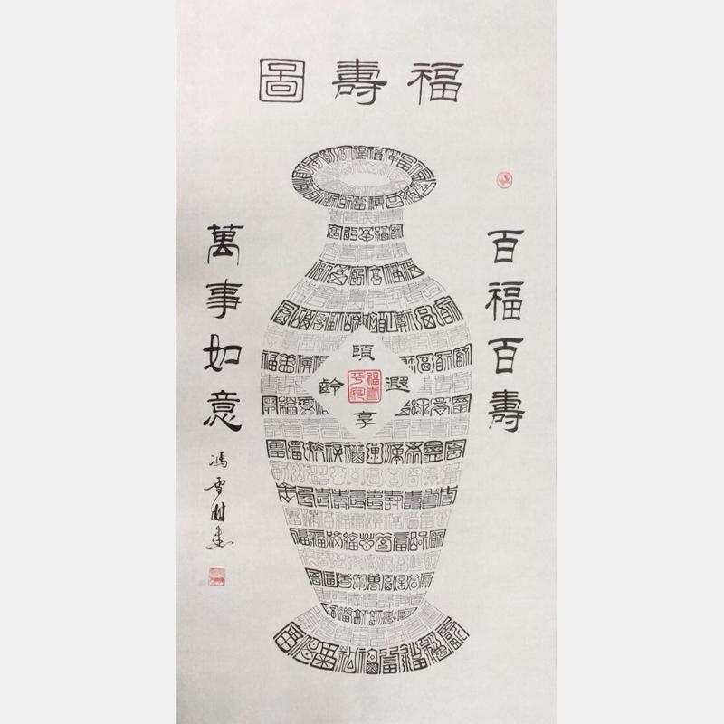 图片2:篆书+隶书 创意《福寿图》书法作品