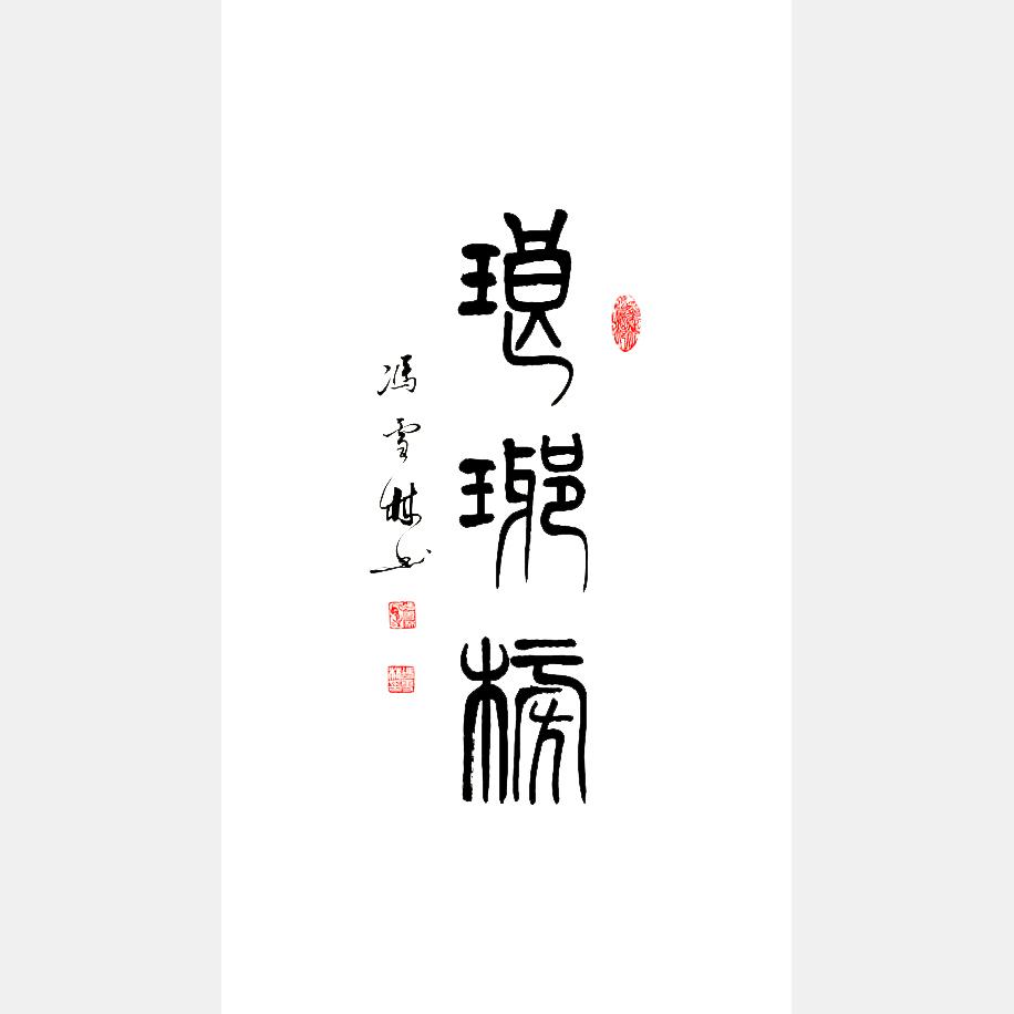 冯雪林书法作品 琅琊榜题名 电视剧《琅琊榜》海晏诗句 胡歌饰江左梅郎