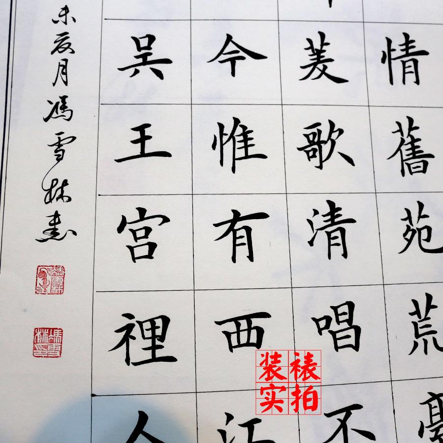 冯雪林书法作品 李白诗两首《春夜洛城闻笛》《苏台览古》楷书斗方