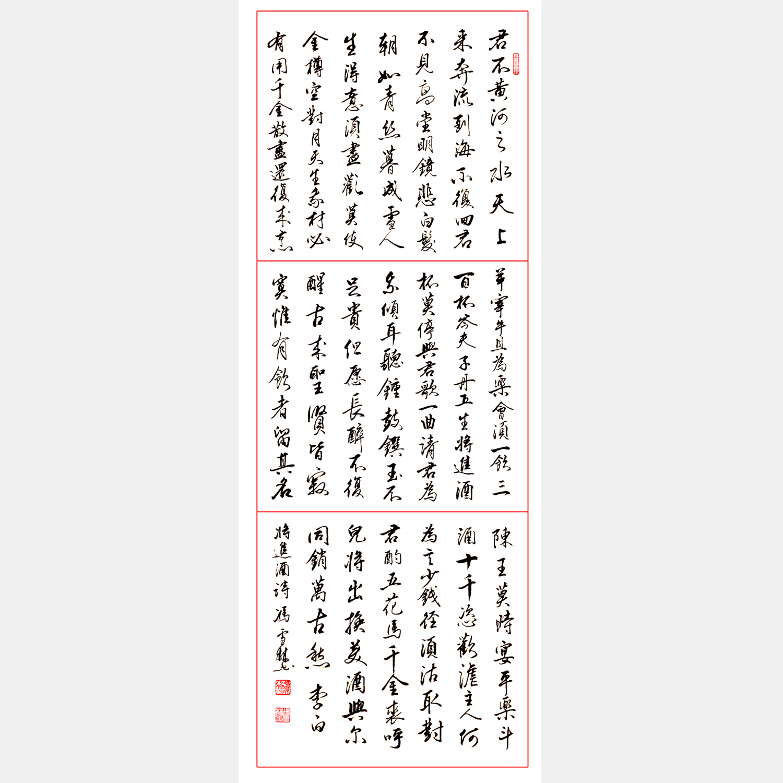 冯雪林书法作品 李白名篇 乐府诗《将进酒》行书 条幅