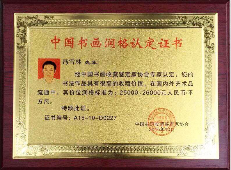 中国书画收藏鉴定家协会――价位润格每平方尺25000-26000元