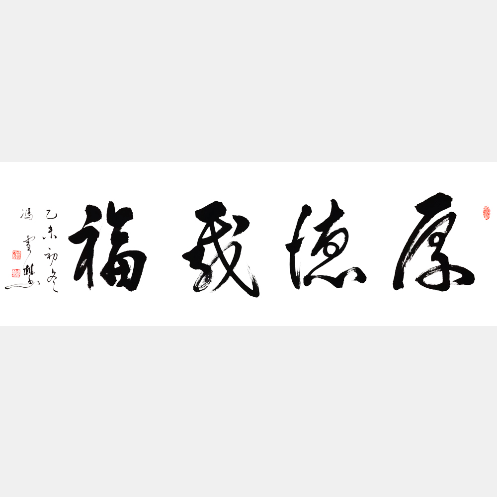 冯雪林书法作品 厚德载福行书书法字画 厚德载福书法