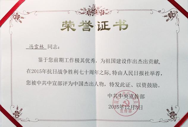 """杭州书法家冯雪林获评""""中国杰出人物"""""""