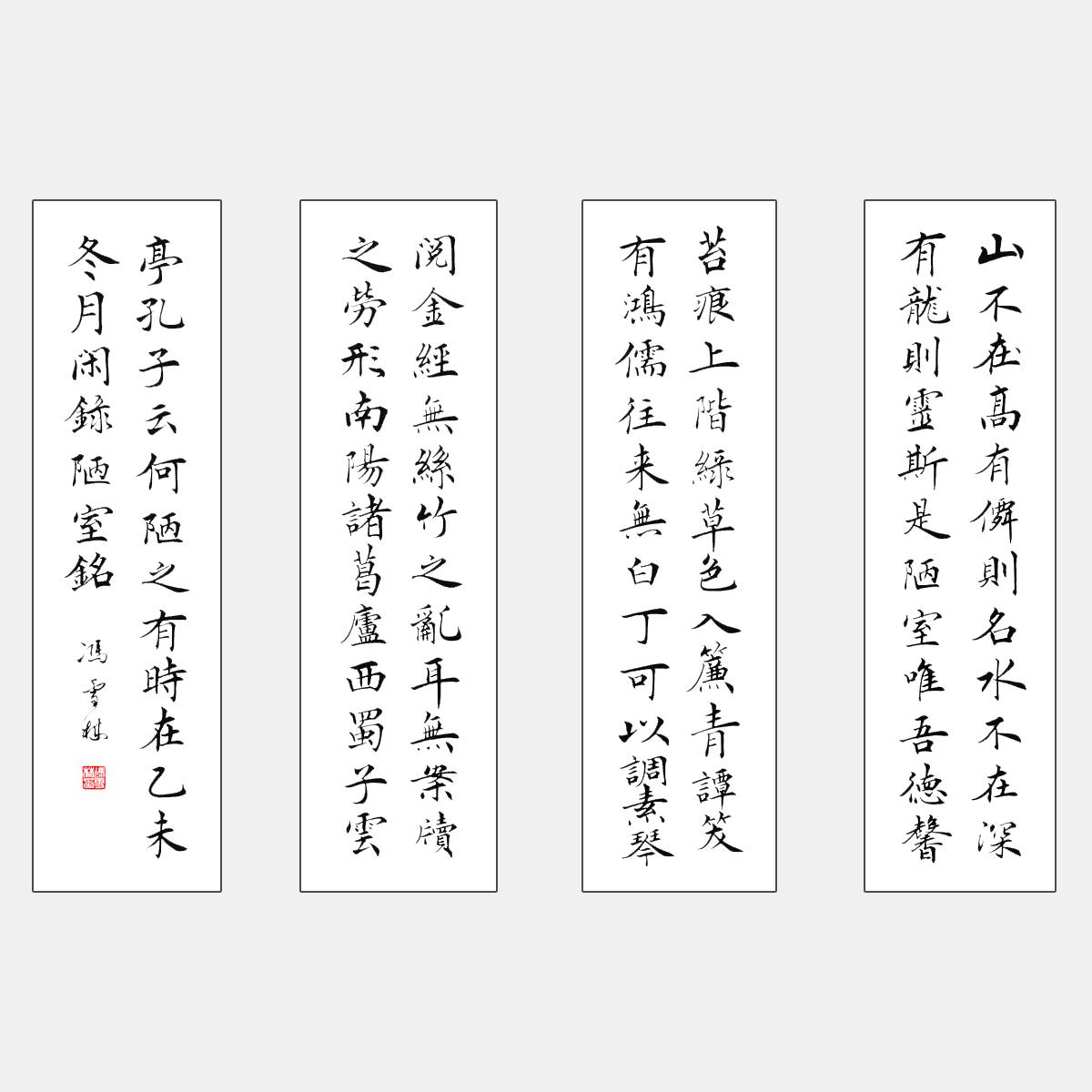 冯雪林书法作品:刘禹锡名篇《陋室铭》楷书 四屏条幅 高雅情操
