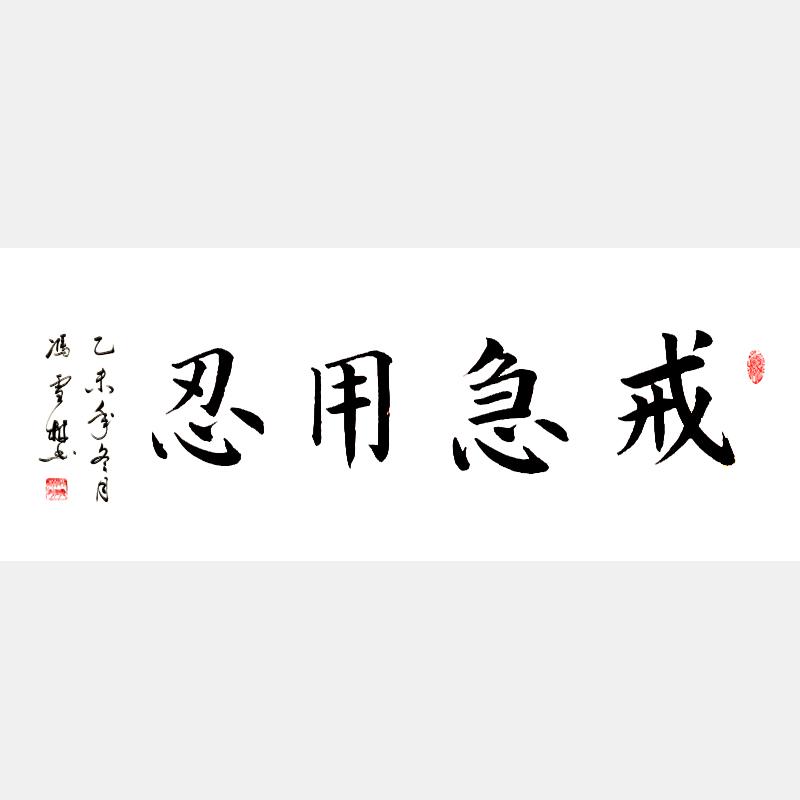 冯雪林楷书作品 戒急用忍 康熙帝赐给雍正的四个字