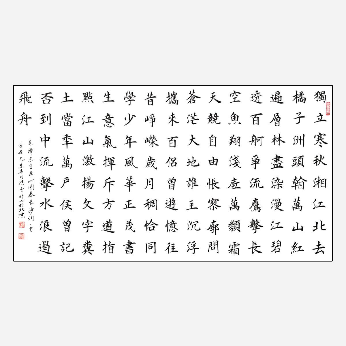冯雪林红色书法作品 毛主席名篇《沁园春・长沙》长幅楷书字画