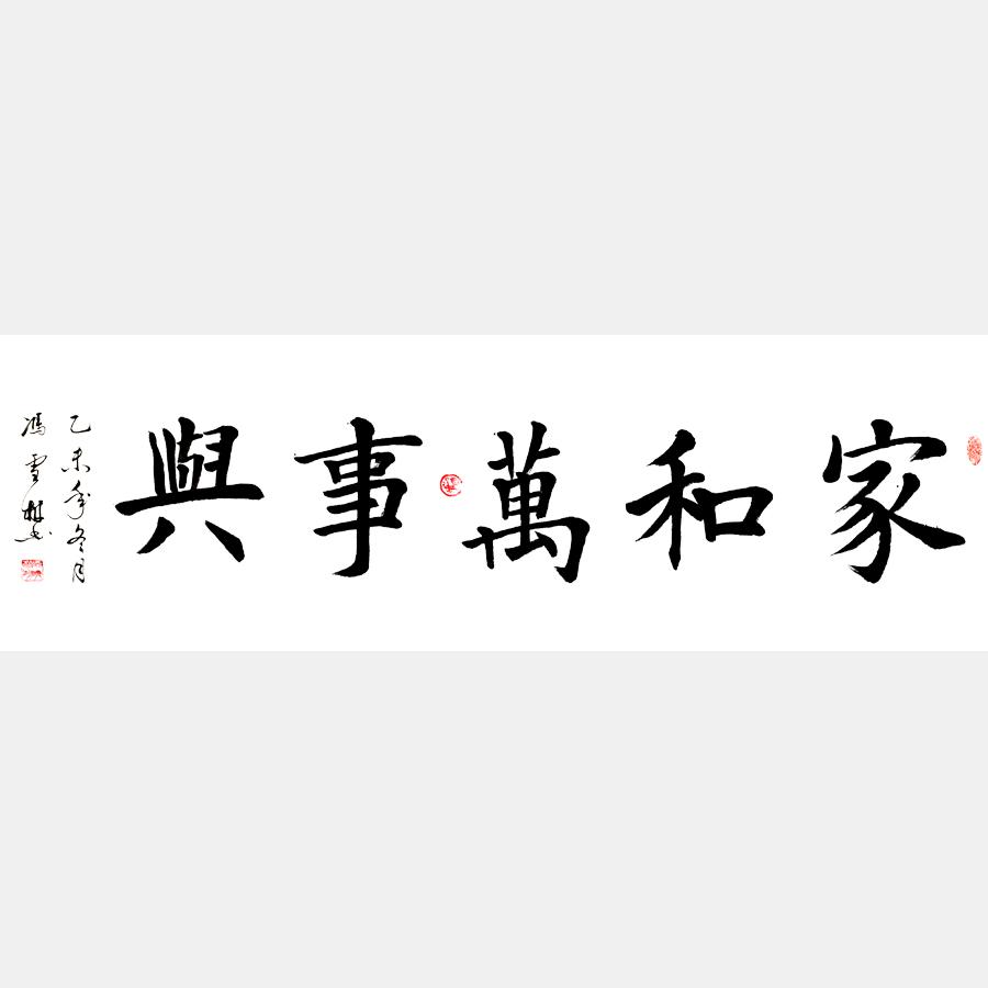 冯雪林书法作品:家和万事兴字画 楷书 横幅