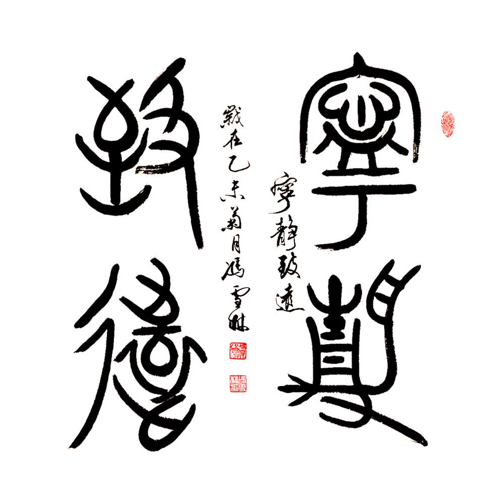 冯雪林书法作品 宁静致远 篆书 名家字画