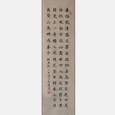 冯雪林楷书 唐诗三首《蝉》《登鹳雀楼》《鸟鸣涧》