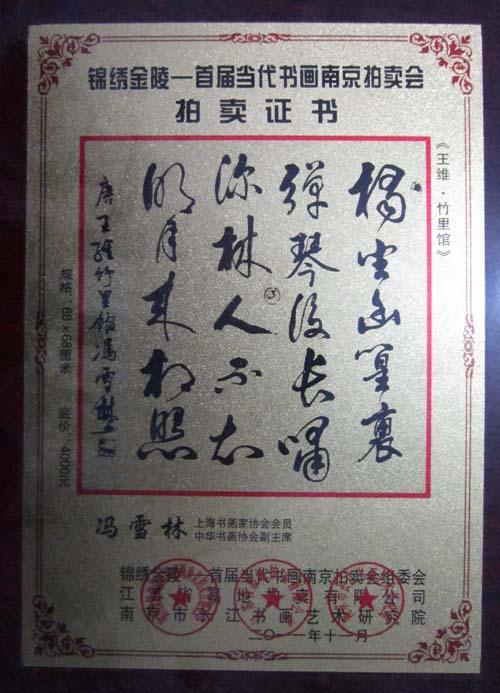 锦绣金陵――首届当代书画南京拍卖会拍卖证书 冯雪林行书《王维・竹里馆》