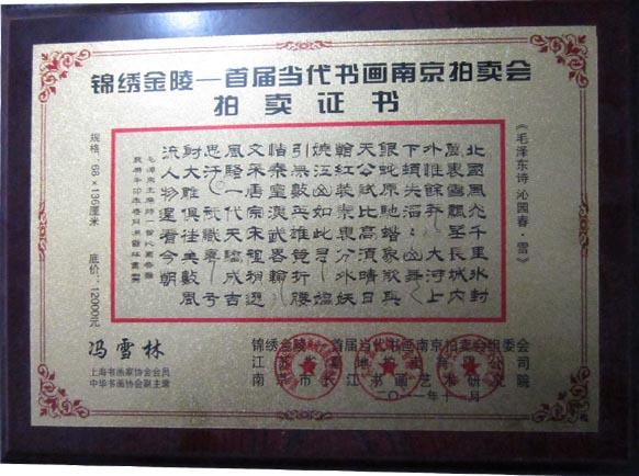 锦绣金陵――首届当代书画南京拍卖会拍卖证书 冯雪林隶书《毛泽东诗 沁园春・雪》