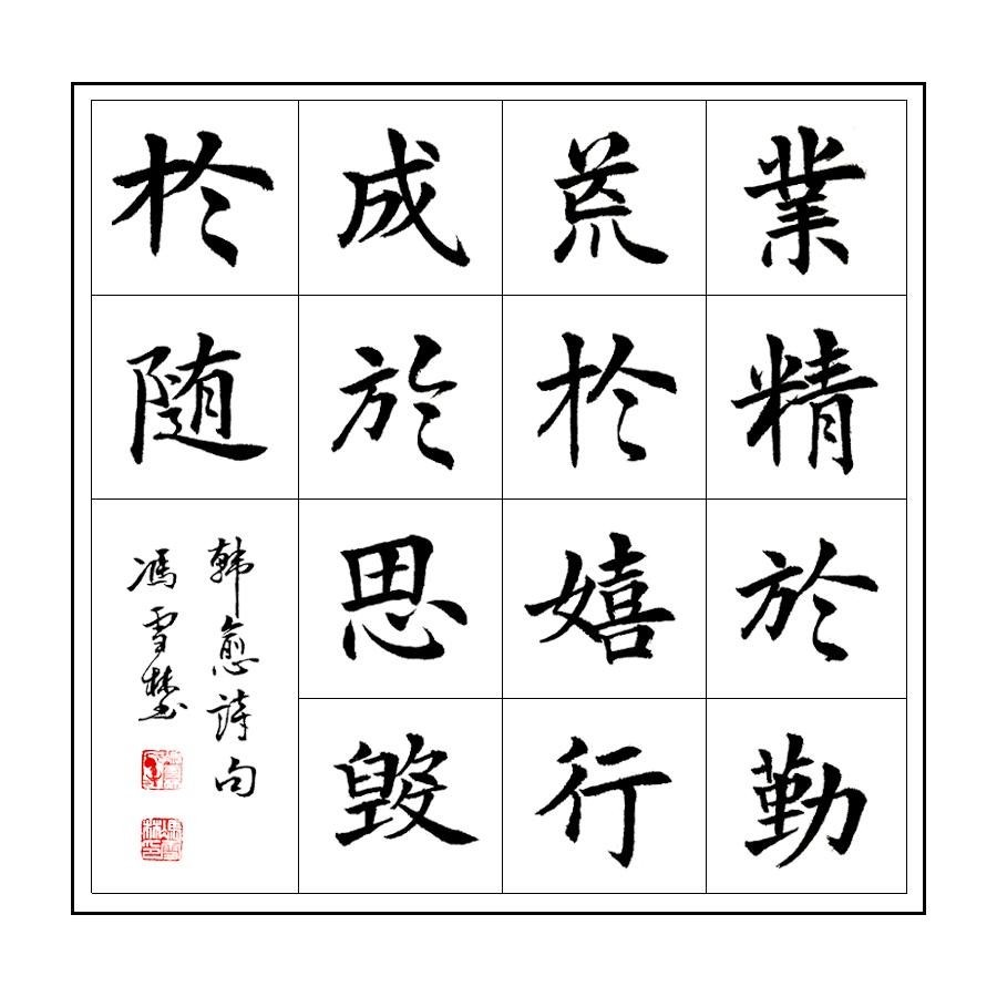 唐代韩愈《进学解》名句 业精于勤荒于嬉;行成于思,毁于随。 楷书书法作品