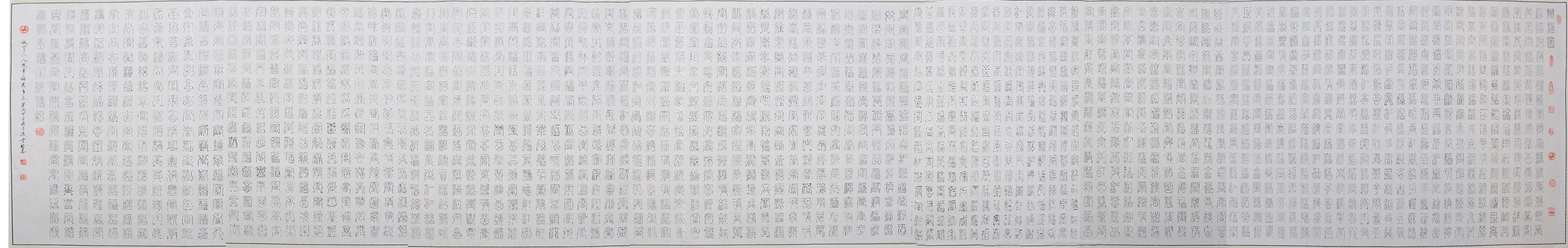 篆体书法长卷《万福图》 长达23.6米
