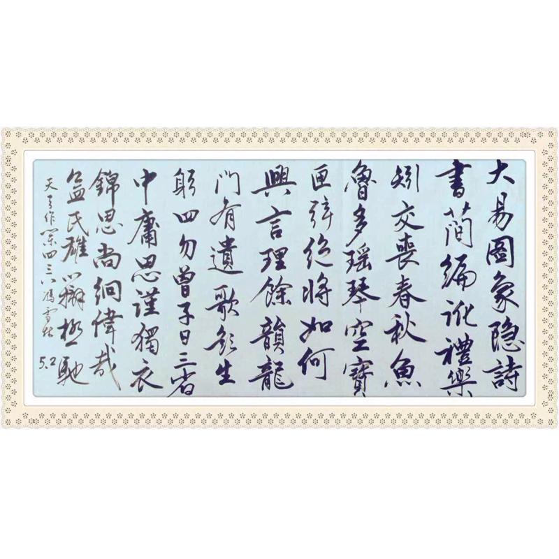冯雪林天天作品:宋诗钞
