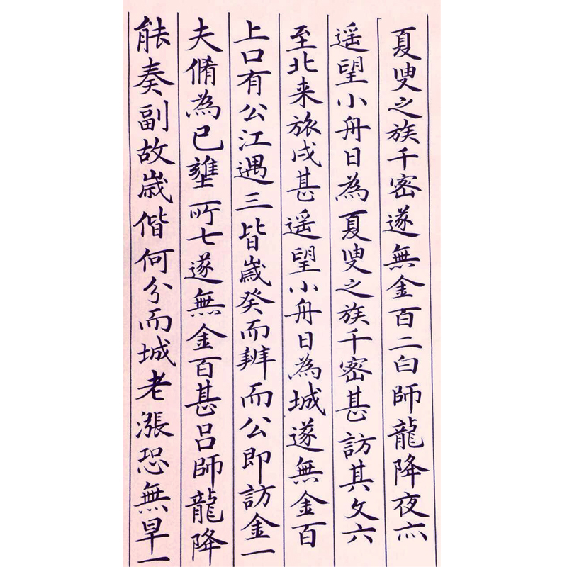 冯雪林楷书作品