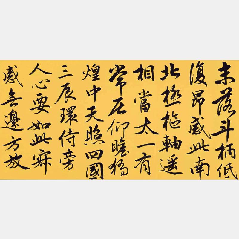 冯雪林临帖 赵孟�\《感兴诗并序》