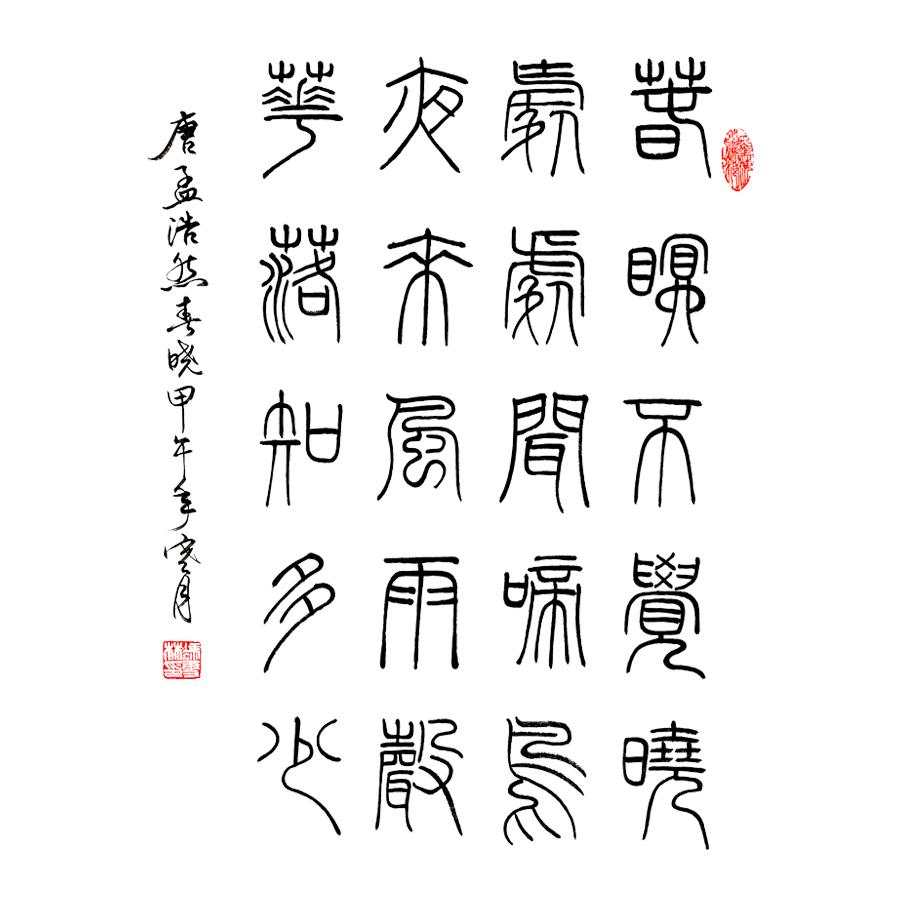 唐・孟浩然《春晓》书法作品 铁线篆