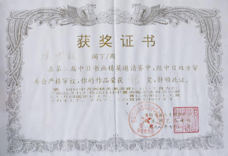 第二届中日书画精英邀请赛银奖