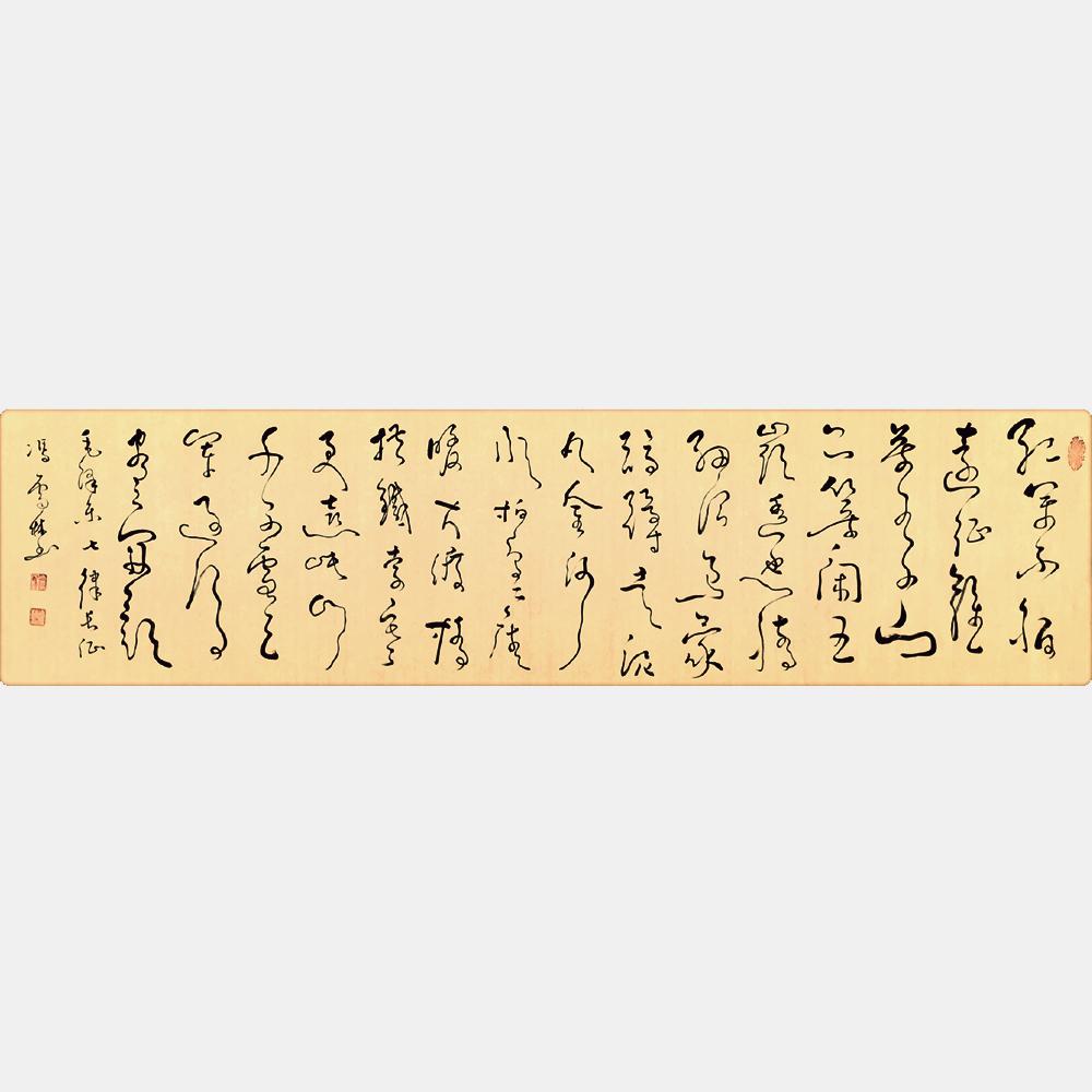 冯雪林为抗日胜利七十周年而作 毛主席《七律・长征》草书书法作品
