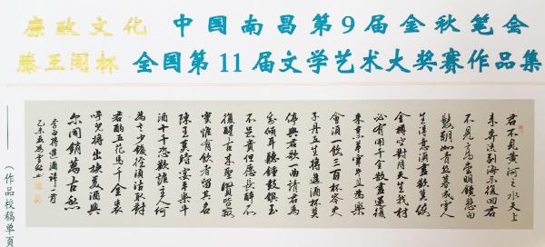 """冯雪林荣获""""滕王阁杯""""全国第11届文学艺术大奖赛书法一等奖"""
