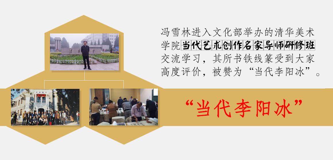 冯雪林进入清华美院当代艺术创作名家导师研修班进修