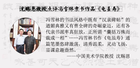 中国美术学院教授沈赐恩点评冯雪林隶书《龟虽寿》