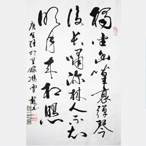 冯雪林行草 唐诗 王维《竹里馆》书法作品