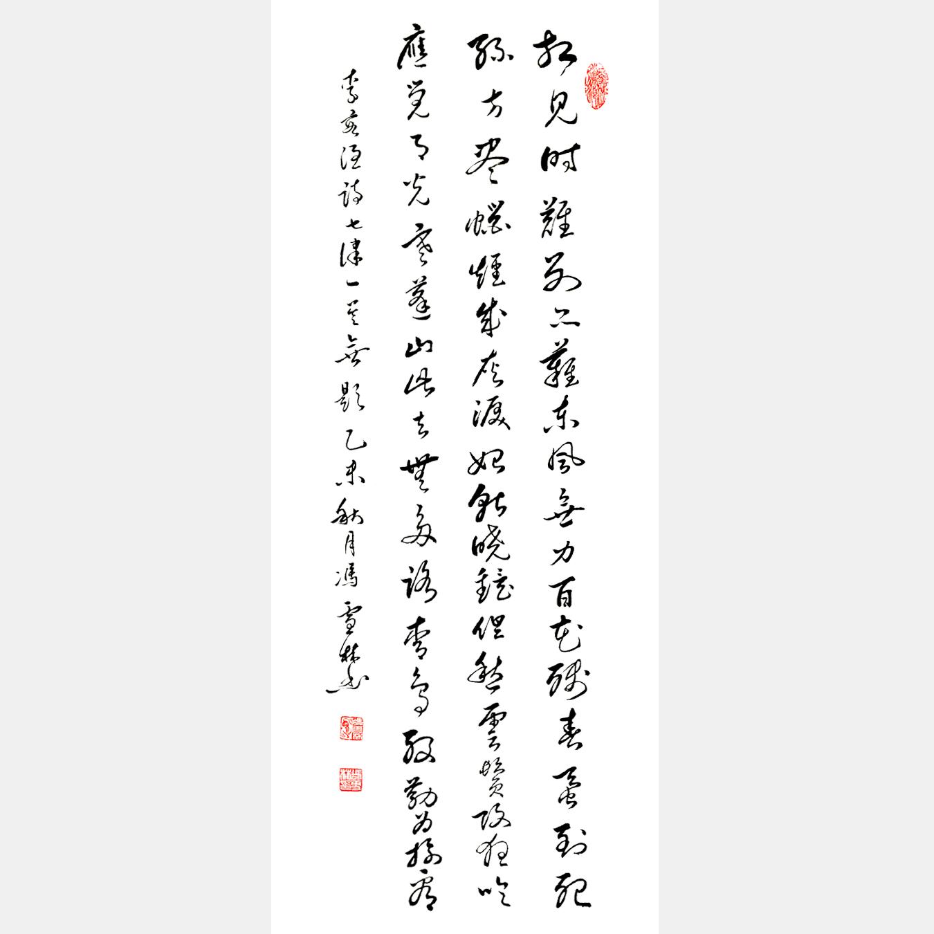 冯雪林行书 晚唐著名诗人李商隐七言律诗《无题・相见时难别亦难》