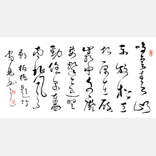 冯雪林草书两幅:清著名书画家郑板桥题画诗《竹石》
