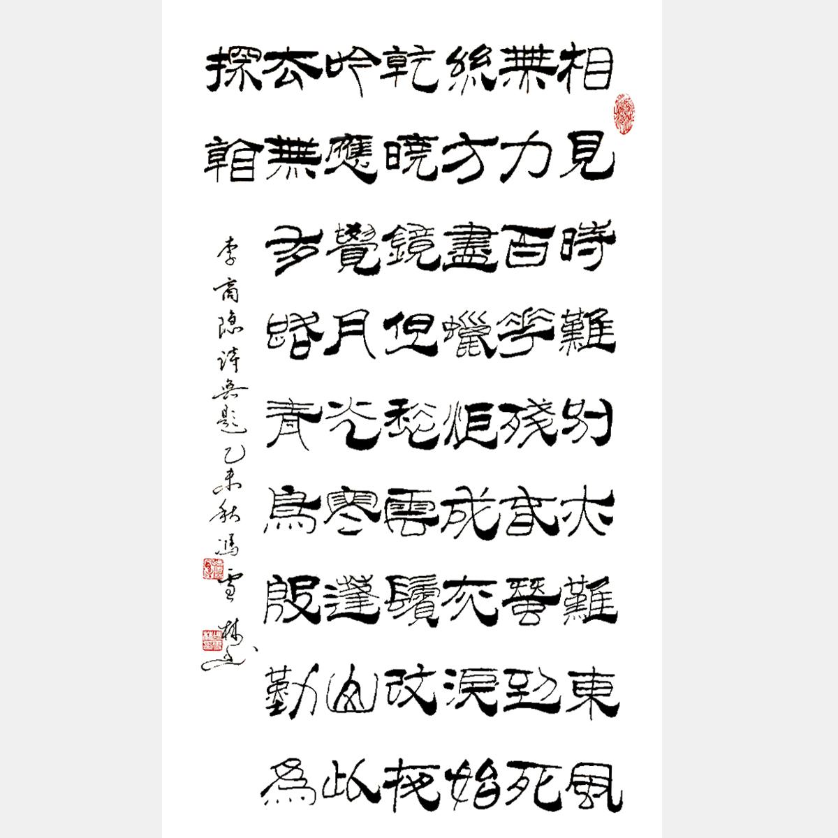 冯雪林篆书 李商隐《无题・相见时难别亦难》 七言律诗 竖幅