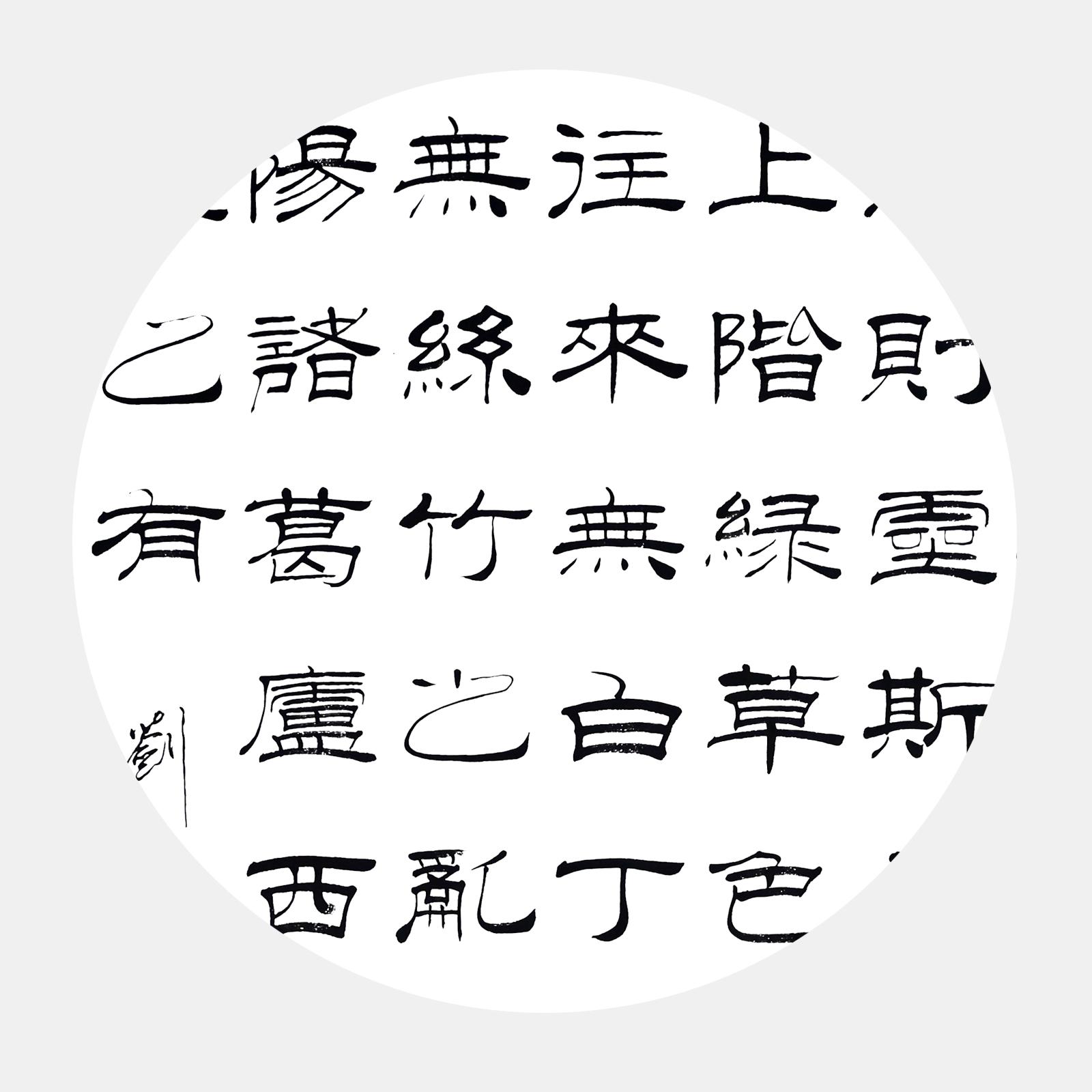唐刘禹锡名篇《陋室铭》 高雅情操 冯雪林隶书作品