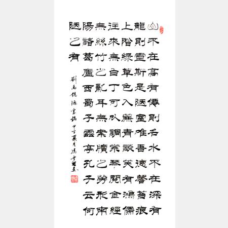 唐刘禹锡名篇《陋室铭》书法字画 高雅情操 冯雪林隶书作品